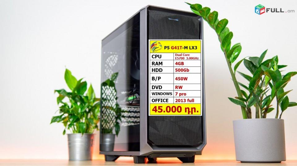 Computer P5 G41T-M LX3 4Gb RAM HDD500 համակարգիչ