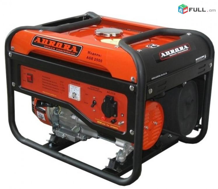AURORA գեներատոր բենզին AGE 2500 (առավելագույնը 2.2 կՎտ մեխանիկական մեկնարկ)