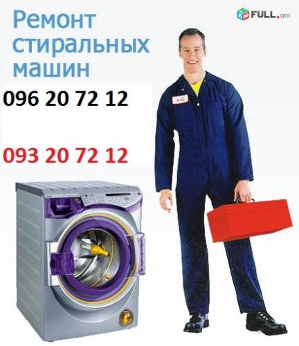 Avtomat,lvacqi meqena, neri veranorogum. Լվացքի մեքենաների վերանորոգում