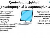 Համակարգիչների վերանորոգում և սպասարկում