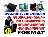 24ժամ Համակարգիչների վերանորոգում Ձեր տանը, FORMAT hamakargichneri veranorogum