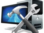 Համակարգիչների վերանորոգում և ծրագրային սպասարկում