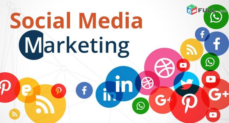 Ֆեյսբուքի և այլ սոցիալական էջերի վարում / Facebook ev ayl socialakan ejeri varum