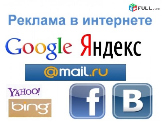 Подготовка и подключение реклам