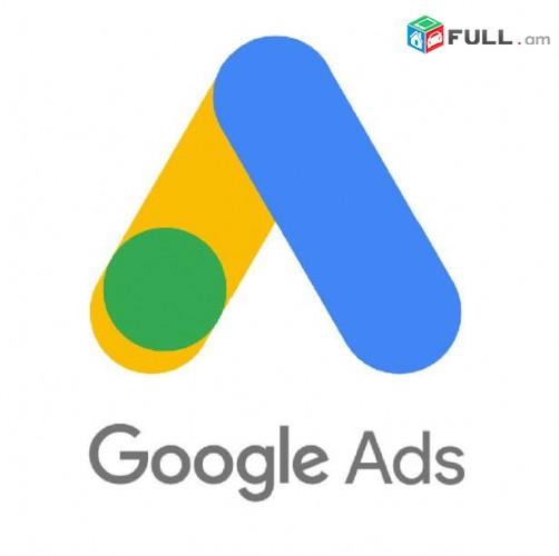Google Ads վարում