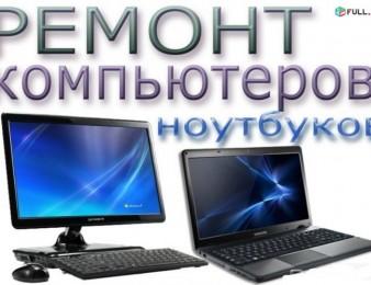 Համակարգիչների և նոութբուքերի վերանորոգում (hamakargichneri ev notebookeri veranorogum)