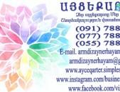 ԱՅՑԵՔԱՐՏԵՐ BUSINESS CARD ВИЗИТНИЕ КАРТОЧКИ