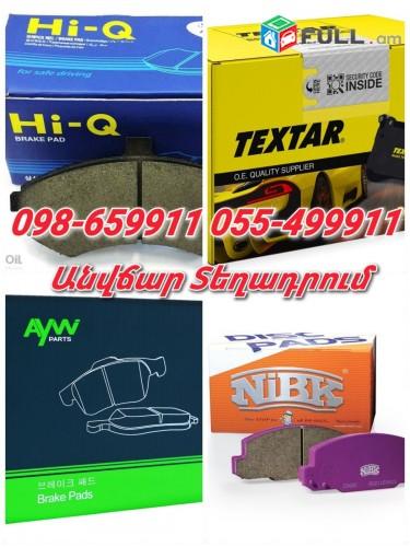 Honda Odyssey kalodka kalotka demi texum Sangsin brake firmayi + Անվճար Տեղադրու