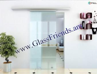 Միջսենյակային և արտաքին ապակյա դռներ - Glassfriends