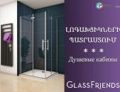 Ապակե լոգախցիկներ - Logaxcikner  Glassfriends