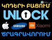 Հեռախոսների ծրագրավորում, կոդերի բացում, SIM LOCK, Google Account, iCloud
