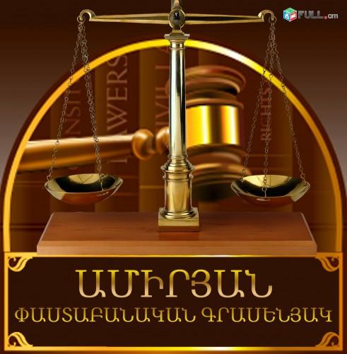 Իրավաբանական խորհրդատվություն. Փաստաբանական ծառայությունների մատուցում