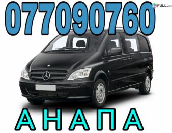 Перевозка пассажиров из Еревана в Анапу