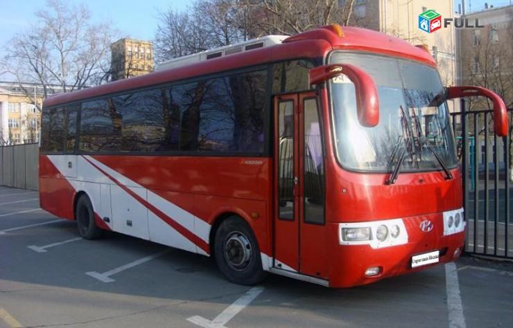 Երևան Լենինգրադ ավտոբուսի տոմս