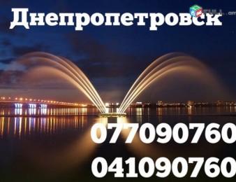 Erevan Dnepropetrovsk mikroavtobus TEL ☎ (077) 09 07 60 , (041) 09 07 60