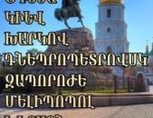 Երևան – Մոսկվա - Moskva մինիվեն միկրոավտոբուս ավտոբուս