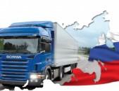 Երևան  Դնեպրոպետրովսկ  բեռնափոխադրում  TEL ☎ (077) 09 07 60 , (041) 09 07 60