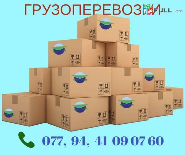 Բեռնափոխադրում  Ռուսաստան  Ուկրաինա