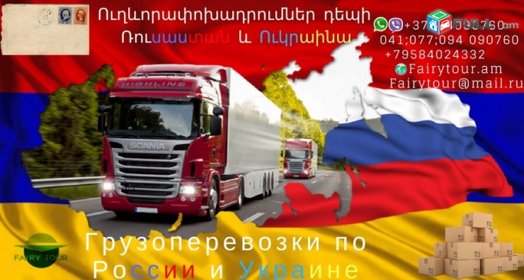 Երևան  Կրոսնադար  Բեռնափոխադրում