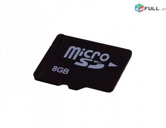 ՉԻՊ 8 GB  HC Microsd ԱՄԵՆԱԼԱՎ ՈՐԱԿՆ