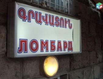 Գրավատուն Լոմբարդ lombard gravatun varker notbuki netbuki heraxos planshet
