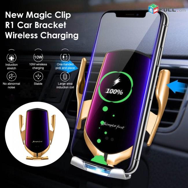 Մեքենայի հեռախոսի բռնիչ՝  Wireless charge ՝ Touch control   держатель --Model R1  Touch control (անհպում բացվում և փակվում է),