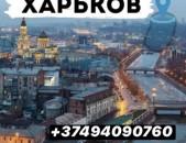 Երևան Խարկով ուղևորափոխադրում