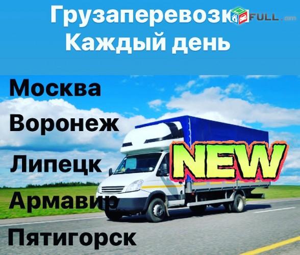 Երևան Մոսկվա բեռնափուխադրում