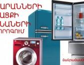 Սառնարանների և լվացքի մեքենաների վերանորոգում