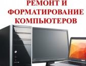 Համակարգիչների ֆորմատավորում և վերանորոգում