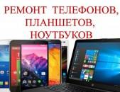 Բջջային հեռախոսների, նոութբուքերի, պլանշետների վերանորոգում