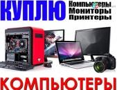 Куплю компьютеры / Կգնեմ Համակարգիչներ / Kgnem Hamakargichner