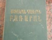 Անգլերեն–հայերեն բառարան