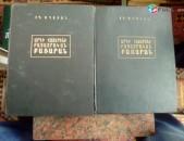 Արդի հայերենի բացատրական բառարան