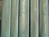 Գրքեր մատչելի գներով և անվճար առաքմամբ