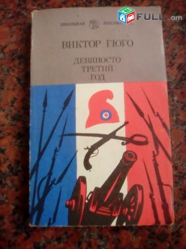Ռուսական և արտասահմանյան գրականություն