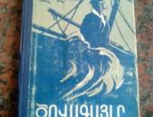Արտասահմանյան գրականություն