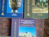 Հայոց պատմություն (Շտեմարան), գիրք 1-3, Երևան, 2014: