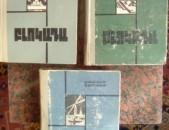 Ալեքսանդր Չակովսկի «Բլոկադա», գիրք 1-5, 1973-1977: