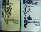 Անատոլի Իվանով «Հավերժական կանչ», գիրք 1-2, 1980-1986: