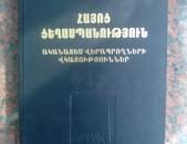 Վերժինե Սվազլյան, - Հայոց ցեղասպանություն (Ականատես վերապրողների վկայություններ), 2011