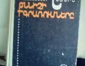 Լև Շեյնին, Քննիչի գրառումները, 1985: