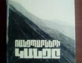 Խաչիկ Դաշտենց, Ռանչպարների կանչը, Երևան, 1984: