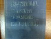 Կամսար Ավետիսյան Աշխարհագրական անունների բացատրական բառարան, 1969