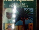 Мартирос Сарьян, Избранные произведения, Москва, 1983.