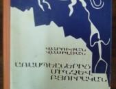Վարուժան Վասիլյան Առասպելներից մինչև Բյուրական, 1985