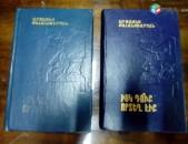 Արտաշես Քալանթարյան, Իսկ դուք որտեղ էիք, 1990, Կատակերգություններ, 1982, Մարաթոն, 1969