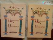 Արևելյան սիրավեպեր, հատ. 1, 3, կազմող Լևոն Քոթանջյան, 2004, տպ. 200
