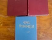 Վահան Թոթովենց ՙԵրկեր՚, 3 գրքով, գիրք 1-3, 1988-1991: