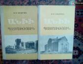 Թադևոս Հակոբյան ՙԱնիի պատմություն՚, գիրք 1-2, 1980-1982: